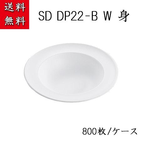 SD DP22-B W(800枚 簡易食品容器/ケース) 使い捨て 皿 皿 W(800枚/ケース) 容器 簡易食品容器 業務用 送料無料, 砥部町:7a4dd82d --- sunward.msk.ru