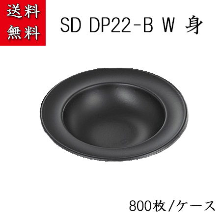 SD DP22-B BK(800枚/ケース) 使い捨て 皿 容器 簡易食品容器 業務用 送料無料