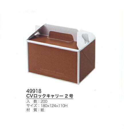 CVロックキャリー2号(200枚入り/ケース)