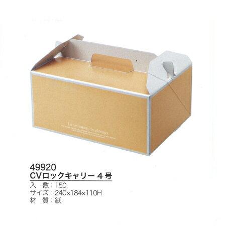 CVロックキャリー4号(150枚入り/ケース)