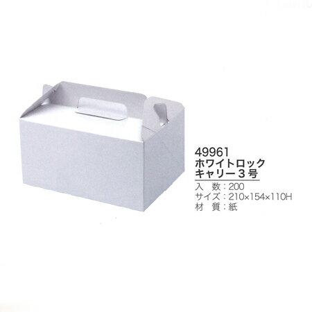 ホワイトロックキャリー3号(200枚入り/ケース)