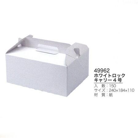 ホワイトロックキャリー4号(150枚入り/ケース)