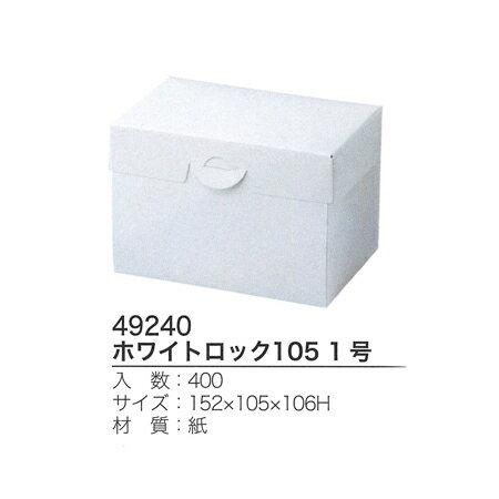 ホワイトロック1号(400枚入り/ケース)