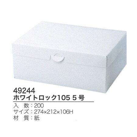 ホワイトロック5号(200枚入り/ケース)