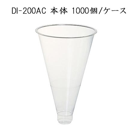 DI-200AC 200ml 本体 (1000個/ケース)【※台座別売り】【使い捨て プラスチックコップ パーティー イベント 送料無料】