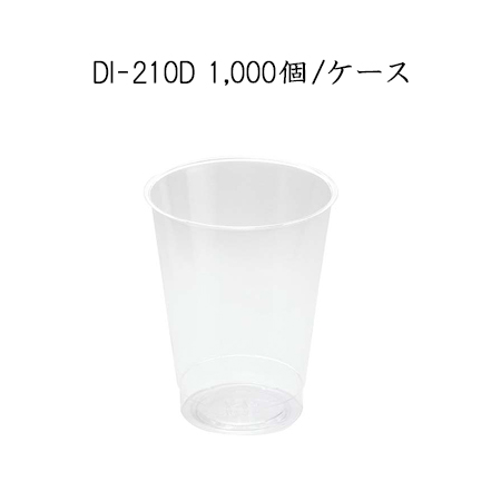 DI-210D 215ml (1000個/ケース)使い捨て プラスチックコップ パーティー イベント 送料無料