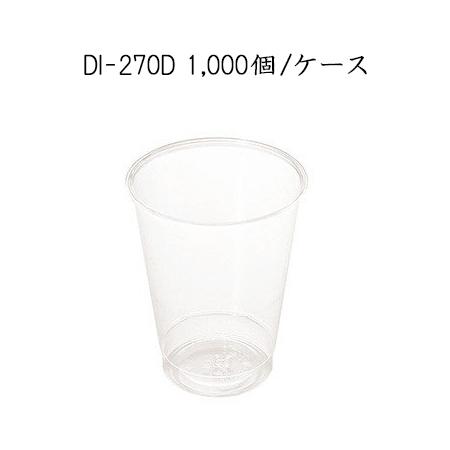 DI-270D 270ml (1000個/ケース)使い捨て プラスチックコップ パーティー イベント 送料無料