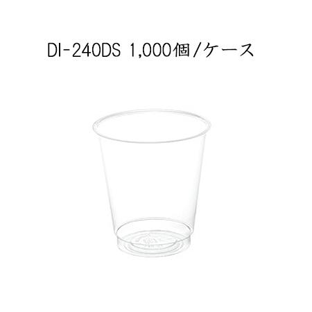 DI-240DS 230ml (1000個/ケース)使い捨て プラスチックコップ パーティー イベント 送料無料