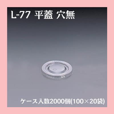 L-77 平蓋 穴無 (2000個/ケース)