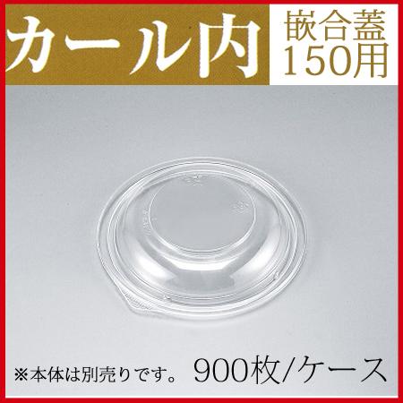 【シーピー化成】 カール内150 内嵌合蓋 (900枚/ケース) 送料無料