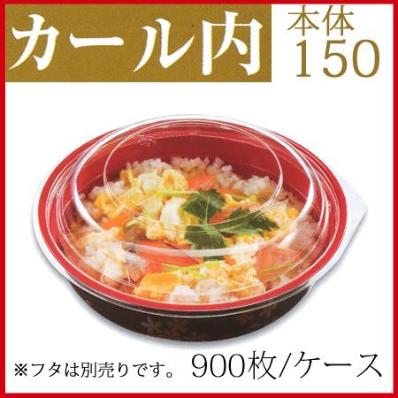 【シーピー化成】 カール内150 本体 花吹雪 (900枚/ケース) 送料無料