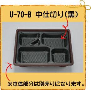 【シーピー化成】 U-70-B [U-70用 中仕切り(黒)] 320枚