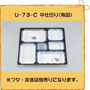【シーピー化成】 U-73-C有田 [U-73用 中仕切り] 200枚