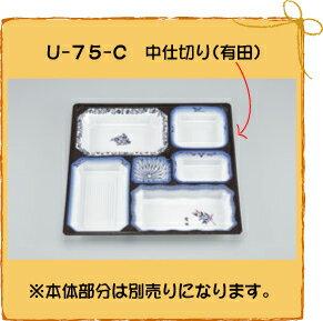 【シーピー化成】 U-75-C [U-75用 中仕切り(有田)] 200枚