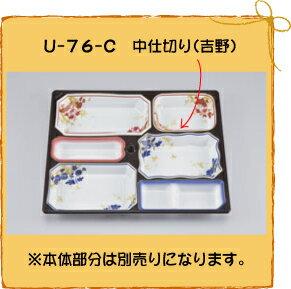 【シーピー化成】 U-76-C [U-76用 中仕切り(吉野)] 160枚