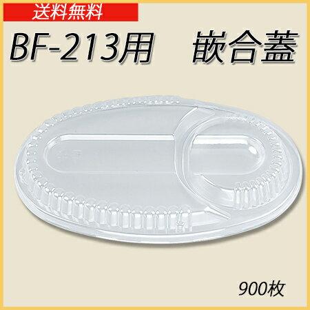 【シーピー化成】BF-213用 嵌合蓋 (900枚/ケース)【送料無料】