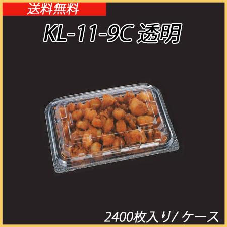 KL-11-9C 透明 (2400枚/ケース)【送料無料】