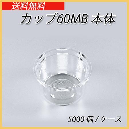 【シーピー化成】COPカップ60MB 本体 (5000個/ケース)