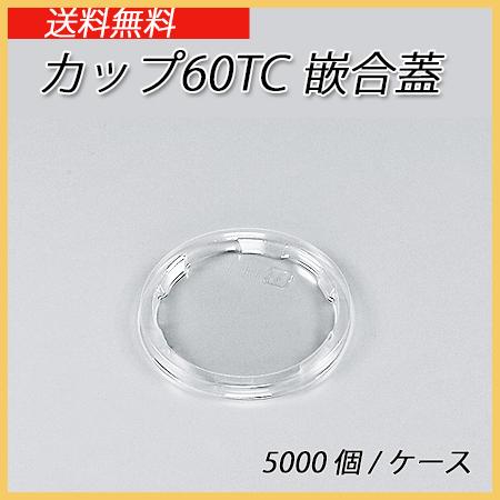 【シーピー化成】カップ60TC 嵌合蓋 (5000個/ケース)