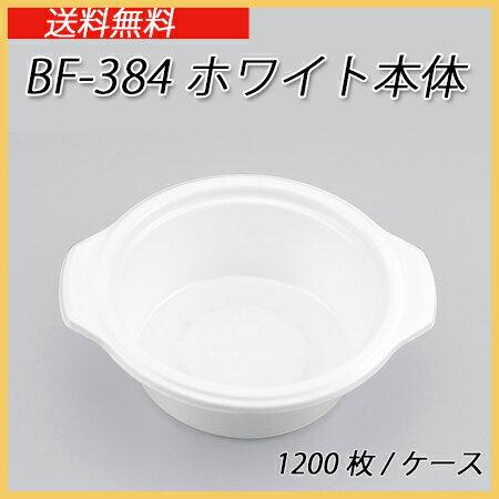 【シーピー化成】BF-384 ホワイト本体 (1200枚/ケース)