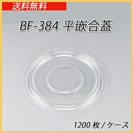【シーピー化成】BF-384用 平嵌合蓋 (1200枚/ケース)