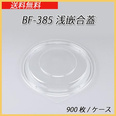 【シーピー化成】BF-385用 浅嵌合蓋 (900枚/ケース)