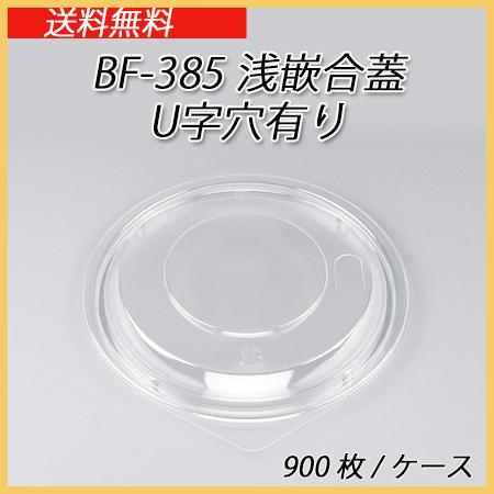 【シーピー化成】BF-385用 浅嵌合蓋U字穴有り (900枚/ケース)