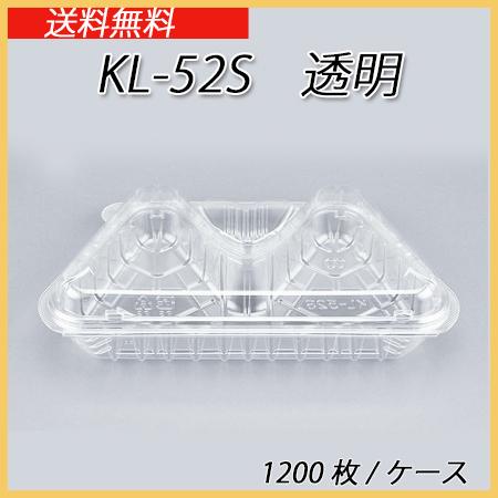KL-52S 透明 (1200枚/ケース)【送料無料】
