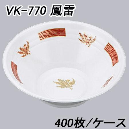 【メーカー直送】【シーピー化成】VK-770 鳳雷 (400枚/ケース)