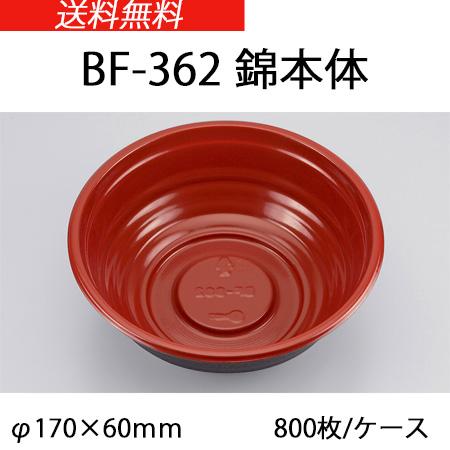 【シーピー化成】 BF-362 錦本体 丸丼中 (800枚/ケース)