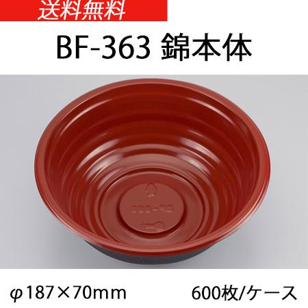 【シーピー化成】 BF-363 錦本体 丸丼大 (600枚/ケース)