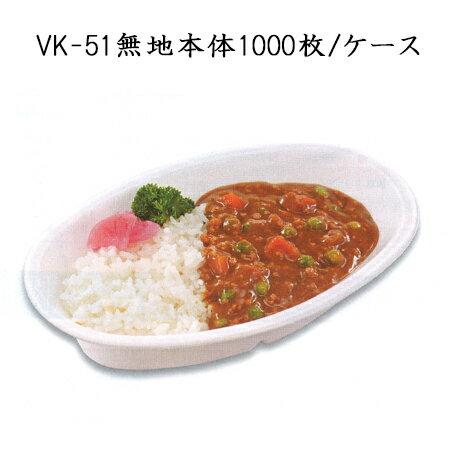 【シーピー化成】 VK-51 無地本体 (1000枚/ケース)使い捨て カレー 皿 カレー容器 使い捨て カレーライス アウトドア 持ち帰り テイクアウト 業務用 送料無料