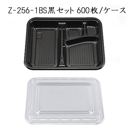 【シーピー化成】 Z-256-1BS黒セット (600枚/ケース)使い捨て 弁当箱 業務用 定番 送料無料