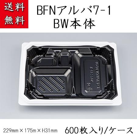 BFNアルバ7-1 BW本体 (600枚/ケース)
