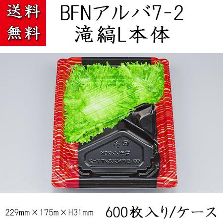 BFNアルバ7-2 滝縞L本体 (600枚/ケース)