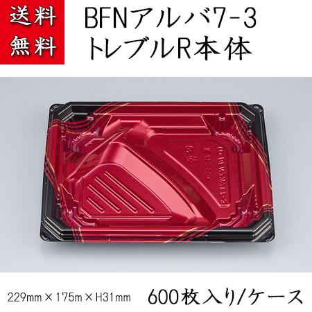 BFNアルバ7-3 トレブルR本体 (600枚/ケース)