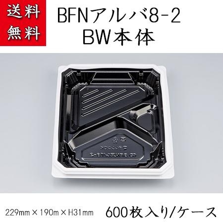 BFNアルバ8-2 BW本体 (600枚/ケース)