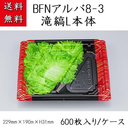 BFNアルバ8-3 滝縞L本体 (600枚/ケース)