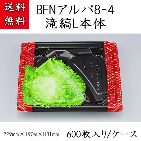 BFNアルバ8-4 滝縞L本体 (600枚/ケース)