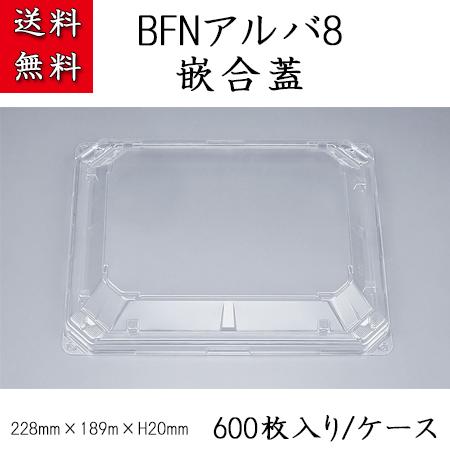 BFNアルバ8 嵌合蓋 (600枚/ケース)