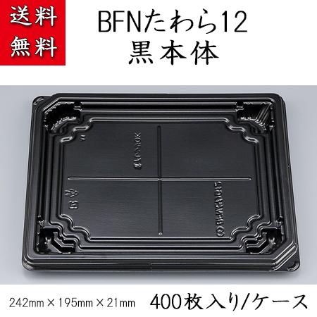 BFNたわら12 黒本体 (400枚/ケース)