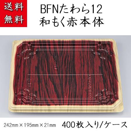 BFNたわら12 和もく赤本体 (400枚/ケース)
