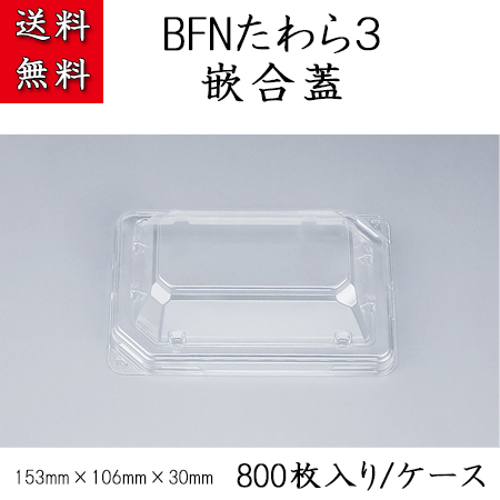 BFNたわら3 嵌合蓋 (800枚/ケース)使い捨て フードパック おこわ 強嵌合