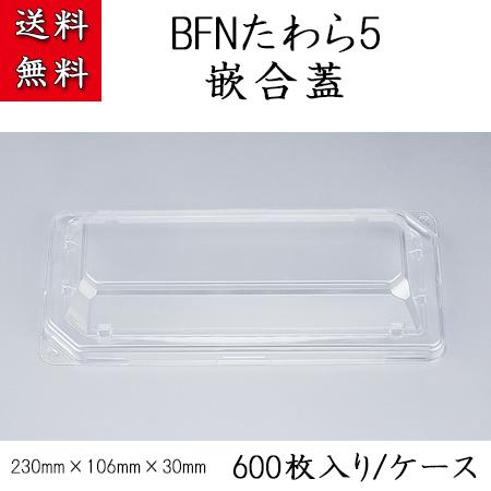 BFNたわら5 嵌合蓋 (600枚/ケース)