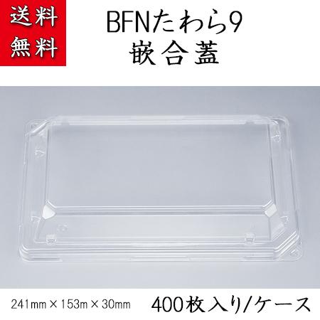 嵌合蓋 (400枚/ケース)BFNたわら9 嵌合蓋 (400枚/ケース), トヨツマチ:26f152fe --- sunward.msk.ru