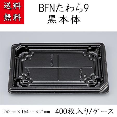 BFNたわら9 黒本体 (400枚/ケース)