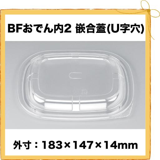 【シーピー化成】 BFおでん内2 嵌合蓋(U字穴) 900枚/ケース