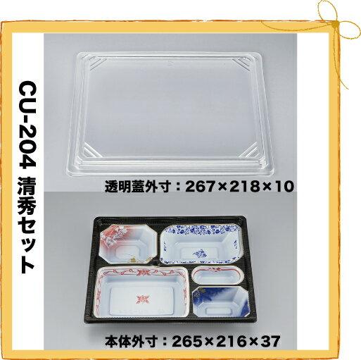 【シーピー化成】 CU-204 清秀セット(N) (400枚/ケース)
