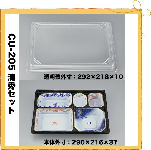【シーピー化成】 CU-205 清秀セット(N) (400枚/ケース)