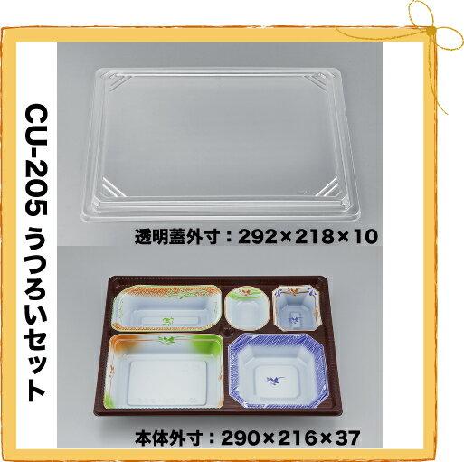 【シーピー化成】 CU-205 うつろいセット(N) (400枚/ケース)
